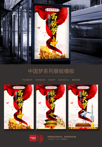 中国梦系列展板模板
