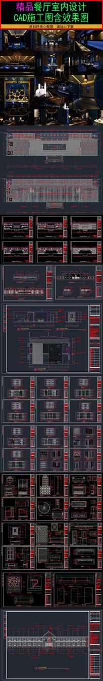 餐饮会所CAD含效果图