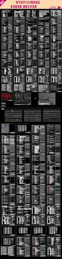 电气电子CAD图块标注