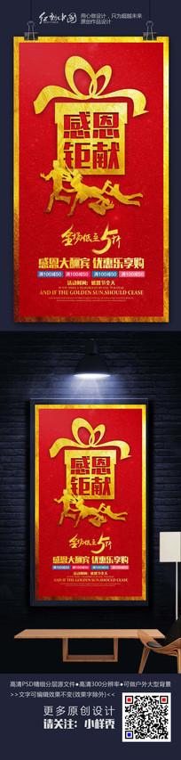 感恩节钜惠商场促销活动海报