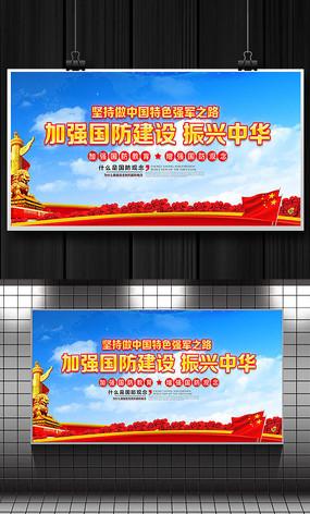 国防教育振兴中华宣传海报