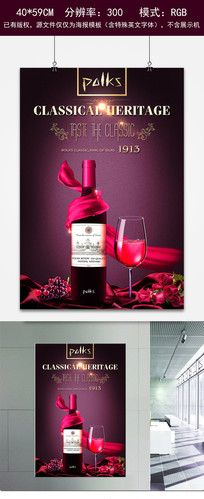 紅色高端紅酒主題平面海報模板