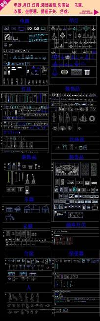 家居灯具电器CAD图块