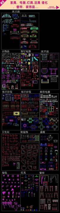 家居装饰CAD图块集