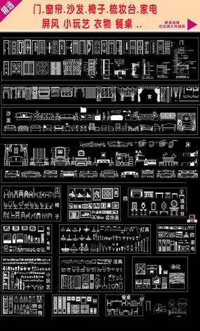 家居装饰构件CAD图集