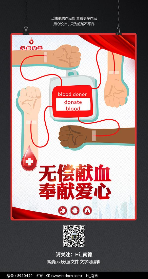 简约无偿献血奉献爱心公益海报