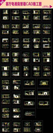 客厅电视背景墙CAD图
