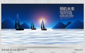 蓝色领航未来企业文化展板