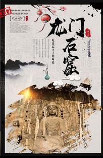 龙门石窟海报