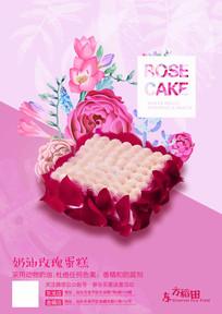 奶油玫瑰蛋糕宣传单psd