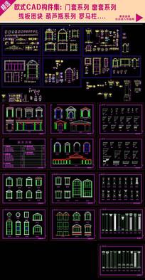 欧式CAD构件图块集