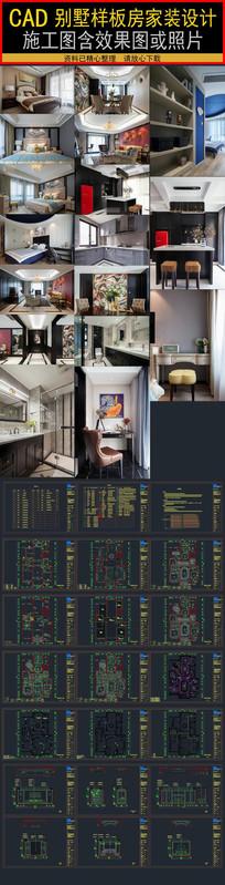 轻奢美宅家居施工图效果图