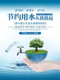 时尚蓝色节约用水宣传海报