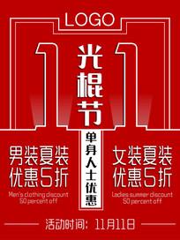 双11光棍节优惠促销海报