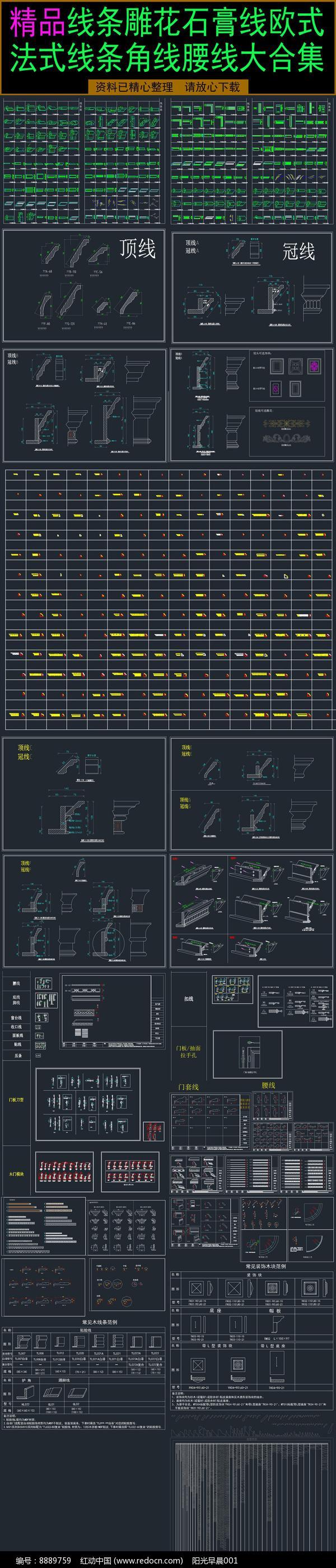 线条雕花欧式法式各类线条合集图片