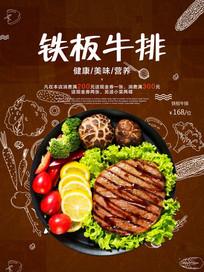 西餐厅铁板牛排美食美味海报