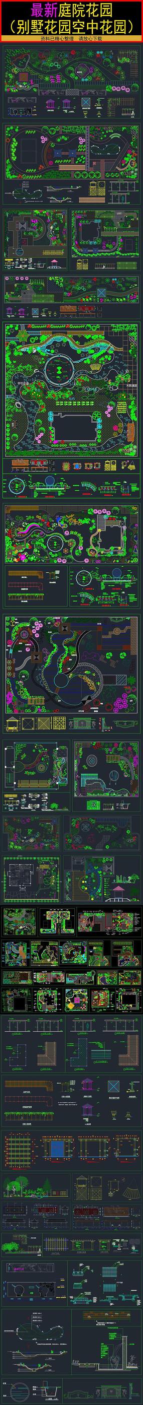 新精品园林空中花园别墅花园