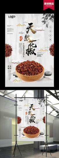 中国风配料花椒海报