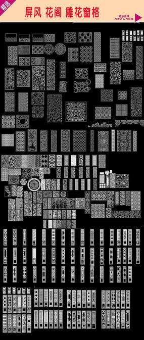 CAD木雕圖案
