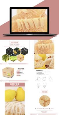 长垻沙田柚柚子详情页设计