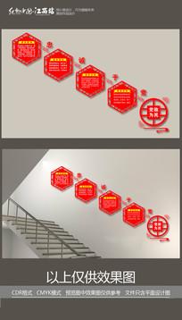 党政为民楼梯文化墙