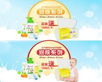 电商淘宝婴儿润肤用品海报模板