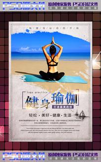 海滩瑜伽运动设计海报