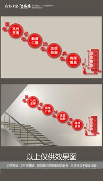 红色国学经典楼梯文化墙