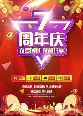 红色喜庆七周年庆海报