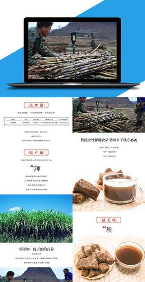 红糖农副产品详情页设计 PSD