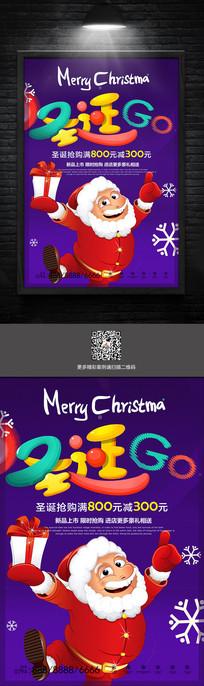 卡通圣诞购物促销海报