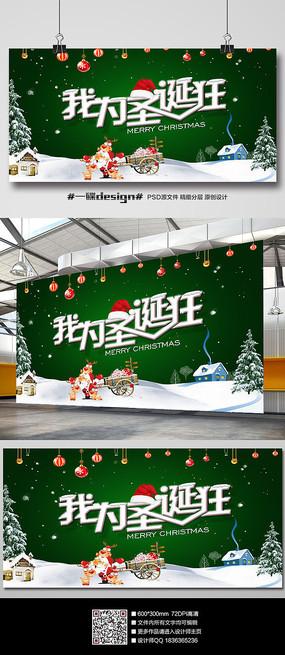 圣诞节海报横版