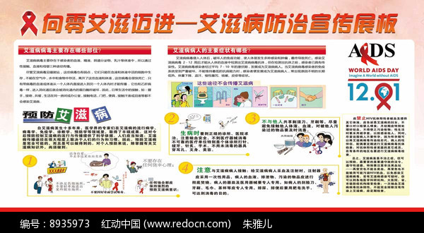 预防远离艾滋宣传展板图片