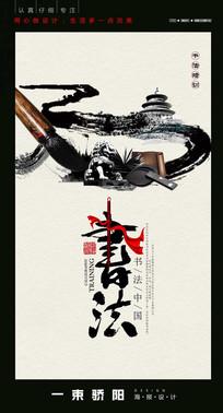 中國風書法海報
