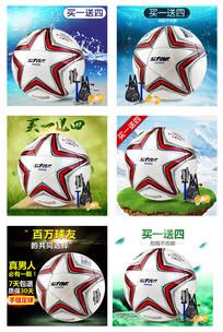 足球直通车设计图