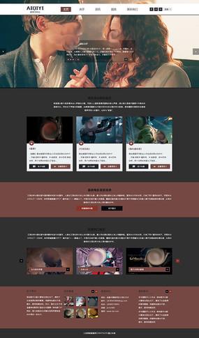 电影网站模板