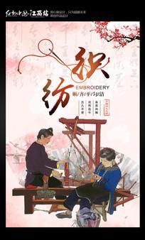 纺织工艺文化海报