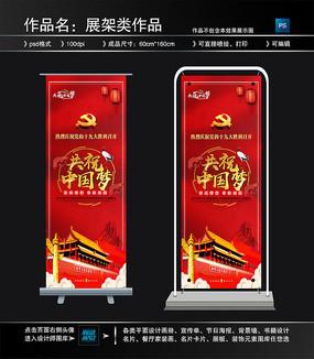 红色中国梦展架设计