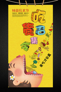 酒店吃货小吃美食节活动海报