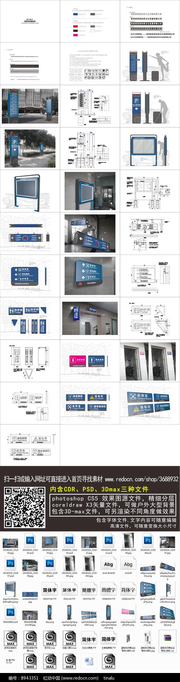 蓝色标识牌企业导向vi指引图片