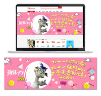 清新粉色促销banner设计