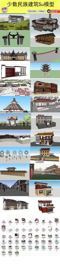 少数民族建筑SU模型