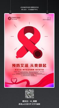 世界艾滋病日艾滋病公益宣传