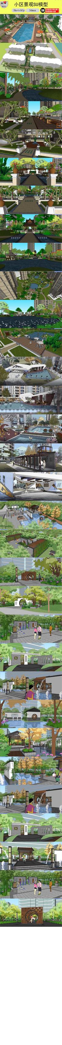 小区景观规划SU模型