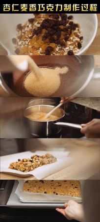 杏仁麦香巧克力制作过程视频