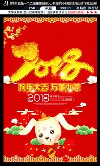 2018狗年海报恭贺新禧海报
