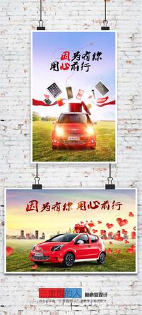 感恩节汽车海报