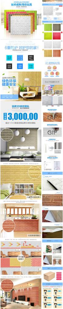 泡沫3D砖纹墙贴详情页设计