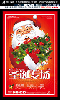 庆圣诞迎元旦双节促销海报设计