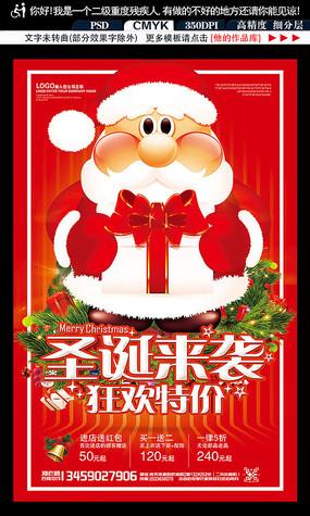 清新唯美圣诞老人海报模板